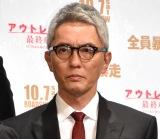 映画『アウトレイジ 最終章』ジャパンプレミアに出席した松重豊 (C)ORICON NewS inc.