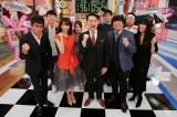 関西テレビ・フジテレビ系で26日に放送される『〜成功のきっかけ大追跡〜 アレがあるから今がある!』(後9:00)で加藤綾子・バナナマンがMCを担当 (C)関西テレビ