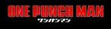 『ワンパンマン』テレビアニメ第2期制作進行中(C) ONE・村田雄介/集英社・ヒーロー協会本部
