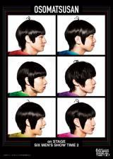 舞台『おそ松さん on STAGE 〜SIX MEN'S SHOW TIME 2〜』新たに撮り下ろされた6人の写真が使用されたティザービジュアル(C)赤塚不二夫/「おそ松さん」on STAGE製作委員会2017