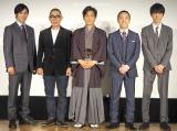 (左から)高橋光臣、でんでん、片岡愛之助、筧利夫、望月歩 (C)ORICON NewS inc.