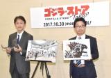 (左から)大田圭二氏、青木正久氏 (C)ORICON NewS inc. TM&(C)TOHO CO., LTD.