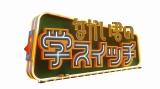 10月9日よりスタートするTBS新番組『なかいくんの学スイッチ』番組ロゴ (C)TBS