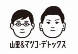10月3日放送のTBS系『毒出しバラエティ山里&マツコ・デトックス』(C)TBS