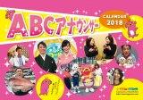プライベートショット満載、卓上タイプの『ABCアナウンサー卓上カレンダー 2018』10月14日発売(C)ABC