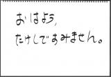 ビートたけし直筆の題字『おはよう、たけしですみません。』