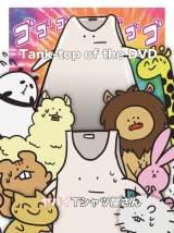 総合3位はヤバイTシャツ屋さんのライブDVD『Tank‐top of the DVD』