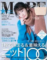 雑誌『MORE』11月号に表紙を飾る新垣結衣C)MORE11月号/集英社
