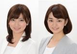 (左から)畑下由佳アナウンサー、後藤晴菜アナウンサー(C)日本テレビ