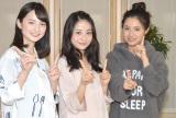 TBSオンデマンドのPR番組『すっぴんオンデマンド』を担当する2016年度入社のTBSアナウンサー(左から)山本恵里伽、日比麻音子、伊東楓 (C)ORICON NewS inc.