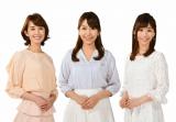 TBS系早朝の情報番組『はやドキ!』(毎週月〜金曜 4 :00)で4月3日より新しく加入する(左から)滝口ミイナ、小野寺結衣、伊藤京子 (C)TBS