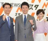 (左から)国山ハセンアナ、井上貴博アナ、ホラン千秋=TBS系『Nスタ』記者会見 (C)ORICON NewS inc.