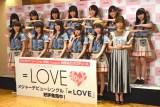 メジャーデビューイベント前囲み取材に出席した=LOVE、指原莉乃(前列右) (C)ORICON NewS inc.