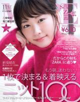 ファッション誌『MORE』11月号の表紙を飾った新垣結衣 (C)MORE11月号/集英社