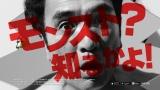 モンスターストライク新CM「4周年 モンスト?知るかよ!」に出演する江頭2:50
