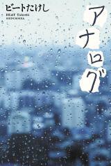 ビートたけしが出版した恋愛小説『アナロク?』(新潮社)