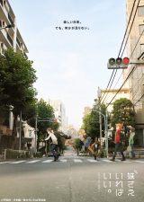 TOKYO MXで10月より放送、『妹さえいればいい。』(C) 平坂読・小学館/妹さえいれば委員会