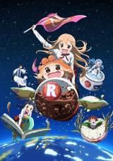 TOKYO MXで10月より放送、『干物妹(ひもうと)!うまるちゃんR』(C))2017 サンカクヘッド/集英社・「干物妹!うまるちゃんR」製作委員会