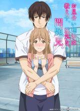 TOKYO MXで10月より放送、『お見合い相手は教え子、強気な、問題児。』(C) 虎井シグマ/久我宗二の愛の教育委員会