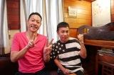 10月4日から日本テレビにて放送される『東野・岡村の旅猿12 プライベートでごめんなさい…』12弾 (C)日本テレビ