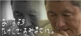 テレビ東京『おはよう、たけしですみません。』のビジュアル