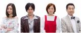 テレビ東京系、『ユニバーサル広告社〜あなたの人生、売り込みます!〜』(10月20日スタート)(左から)片瀬里奈、要潤、和久井映見、三宅裕司