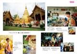 誌面カット=『「THAI LOVERS 130」 タイ好き130人が教える!厳選口コミガイド』表紙カット