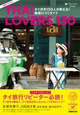 『「THAI LOVERS 130」 タイ好き130人が教える!厳選口コミガイド』表紙カット