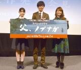 (左から)染野有来、田辺誠一、森口瑤子(C)ORICON NewS inc.