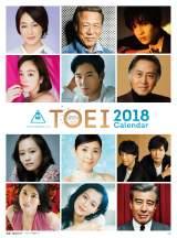 2018東映スターカレンダー(C)東映