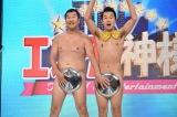 30日放送の日本テレビ系『エンタの神様 大爆笑の最強ネタ大大連発SP』(後9:00)に出演するとにかく明るい安村とアキラ100% (C)日本テレビ