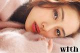 『with』11月号に登場する石原さとみ(講談社)