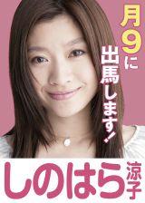 篠原涼子主演の月9ドラマ『民衆の敵』の放送開始日が衆議院選挙の影響で延期に