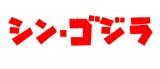 11月12日地上波初放送、『シン・ゴジラ』ロゴ(C)2016 TOHO CO.,LTD.