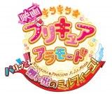 『映画キラキラ☆プリキュアアラモードパリッと!想い出のミルフィーユ!』(10月28日公開)(C)2017 映画キラ☆プリュアモード製作委員会