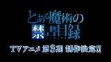 TVアニメ第3期『とある魔術の禁書目録III』の制作が決定(C)2017 鎌池和馬/KADOKAWA アスキー・メディアワークス/PROJECT-INDEX III