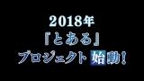 2018年『とあるプロジェクト』始動(C)2017 鎌池和馬/KADOKAWA アスキー・メディアワークス/PROJECT-INDEX III
