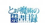 アニメ『とある魔術の禁書目録』第3期制作決定(C)2017 鎌池和馬/KADOKAWA アスキー・メディアワークス/PROJECT-INDEX III