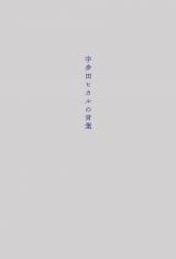 初歌詞集『宇多田ヒカルの言葉』カバー