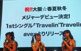 大阪☆春夏秋冬のシングル「Travelin'Travelin'」発売イベントの模様 (C)ORICON NewS inc.