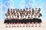 10月9日生放送、『第84回NHK全国学校音楽コンクール』中学校の部にゲスト出演するAKB48合唱選抜のメンバー(C)AKS