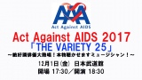 Act Against AIDS 2017「THE VARIETY 25」は今年も12月1日に日本武道館で