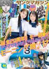 『週刊ヤングマガジン』44号に登場するモーニング娘。'17(左から)牧野真莉愛、森戸知沙希(講談社)