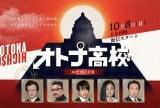 スピンオフドラマ『オトナ高校 エピソード0』AbemaTV、ビデオパスで10月8日より配信開始(C)テレビ朝日