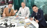 (左から)岡田圭右、ビートたけし、太田光 (C)ORICON NewS inc.