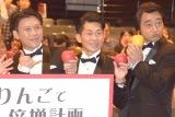 ジャングルポケット(左から)おたけ、太田博久、斉藤慎二 (C)ORICON NewS inc.