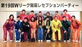 『第19回Wリーグ』開幕レセプションパーティーに出席したJ☆Dee'Z(前列中央3人)