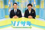 初回のゲストは、生駒里奈(乃木坂46)、知念侑李(Hey! Say! JUMP)、吉村崇(平成ノブシコブシ)(C)テレビ朝日