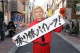 テレビ朝日の新番組『張り紙パイレーツ!』で街ロケに繰り出すカズレーザー(メイプル超合金)(C)テレビ朝日