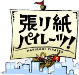 番組ロゴ(C)テレビ朝日